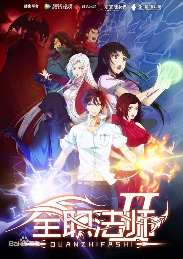 Quanzhi Fashi 2nd Season-Best 10 Chinese Anime Movies-Animaders